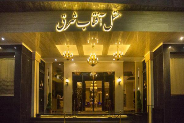 Aftab Shargh Hotel