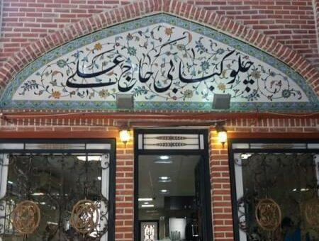 Haj Ali Restaurant