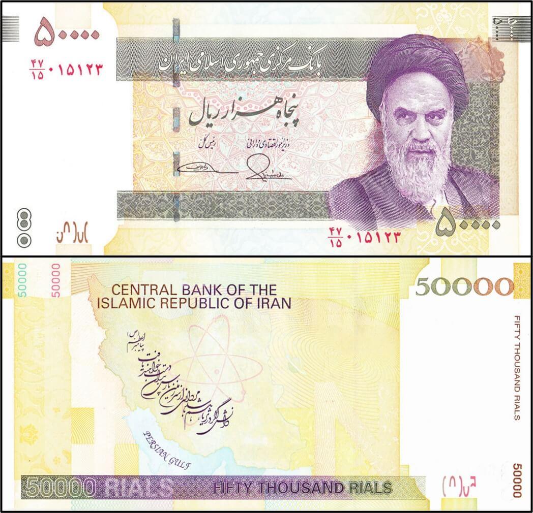 5000 Tomans Iran Banknote
